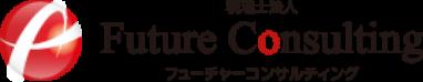 税理士法人 Future Consulting